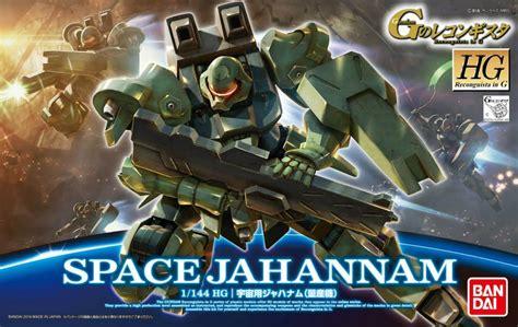 Hg Reco Space Jahannam hg space jahannam
