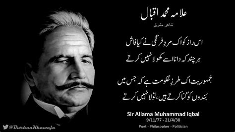allama iqbal by thehas on deviantart allama iqbal about democracy jamhooriat by burhankhawaja