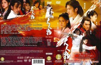 film mandarin jadul film koleksi silat return of condor heroes heaven sword dll