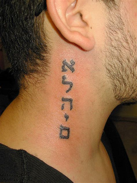 cool neck tattoo designs cool hebrew ideas for on neck hebrew names