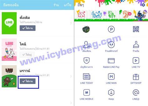 change theme line free ว ธ เปล ยนธ มไลน ฟร สำหร บ android และดาวน โหลด theme