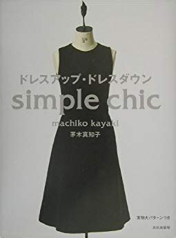 japanese craft book simple chic dress  dress