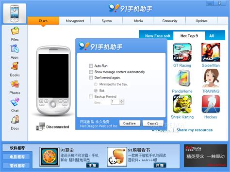 pc suite for android mobile free 91 pc suite for china android updated to v1 7 16 278
