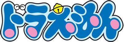 Doraemon Logo 1 image doraemon logo jpg doraemon wiki fandom powered