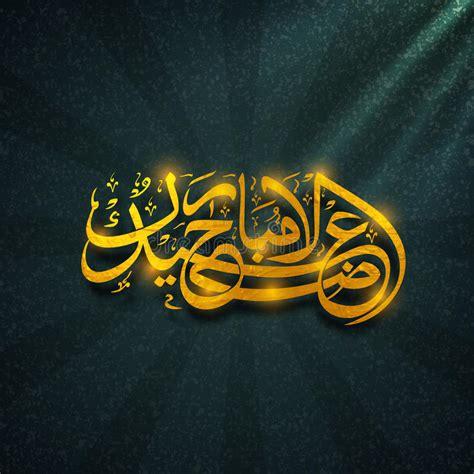 testo in arabo testo arabo di calligrafia per la celebrazione di eid al