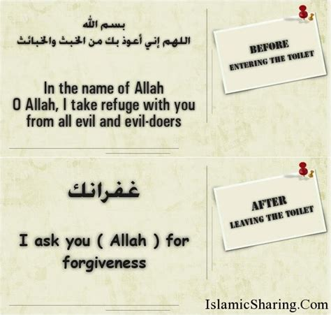 dua before going to the bathroom dua before entering and leaving the toilet islamic sharing