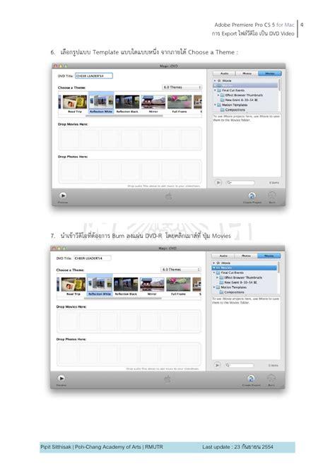 การ Export ไฟล ว ด โอ เป น Dvd Video ด วย I Dvd Pdf Adobe Premiere Pro Slideshow Template
