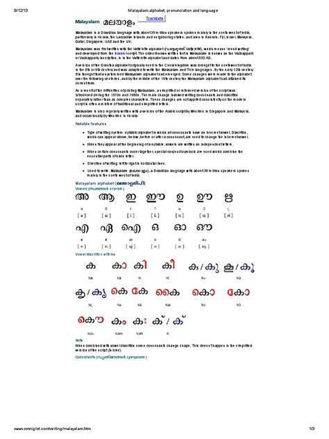 Letter Translation To Malayalam malayalam alphabet pronunciation and language alphabet