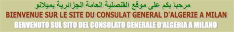 consolato d algeria a consolato generale d algeria a consulat g 233 n 233 ral d