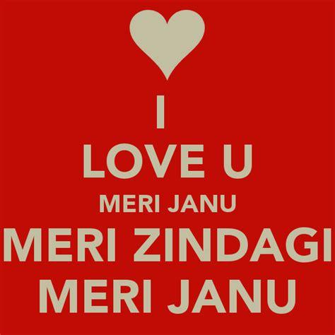 images of love janu i love you janu wallpaper