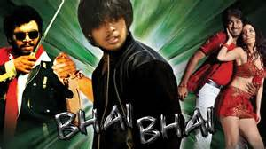 bhai the lion film youtube bhai bhai hindi film full movie ram teja anupoorva
