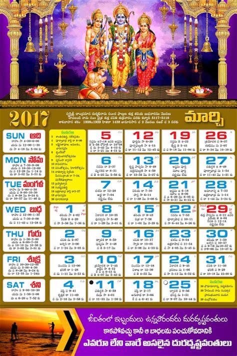 Calendar 2017 Pdf With Festivals 2017 March Telugu Calendar Psd Templates Free Downloads