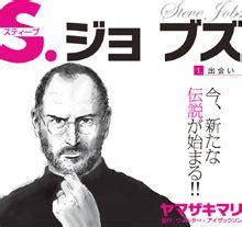 steve jobs biography book cover steve jobs returns as manga hero in japanese biography
