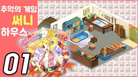 home design game youtube sunny house home design game 01 kor youtube