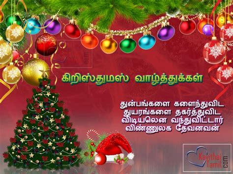 christmas tamil full hd wallpapers kavithaitamilcom