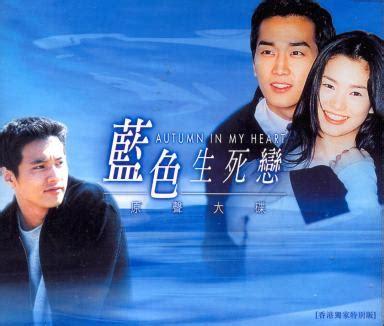 film endless love song hye kyo jual drama korea endless love song hye kyo dan love