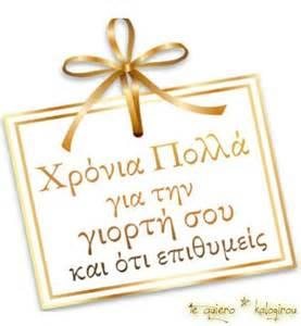 xronia polla athens greece birthdays name day and names