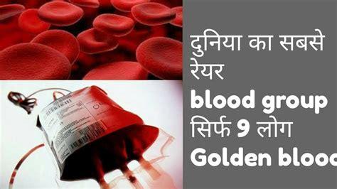 In Golden Blood rarest blood of world golden blood 1 donor