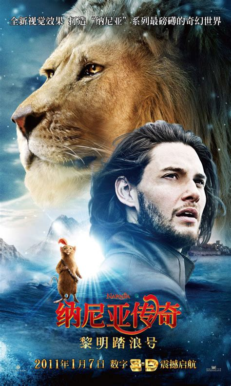 film narnia ke 4 le monde de narnia 4 video