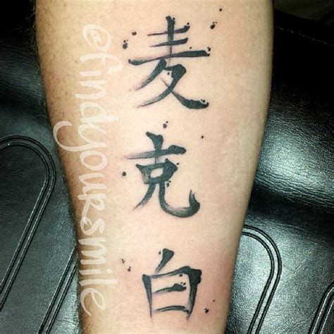 watercolor tattoo lettering best 25 kanji ideas on japanese