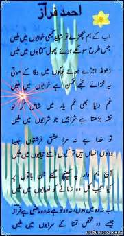 love poetry of faraz
