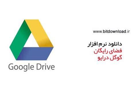 bluestacks google drive دانلود جدیدترین نسخهgoogle drive archives بیت دانلود