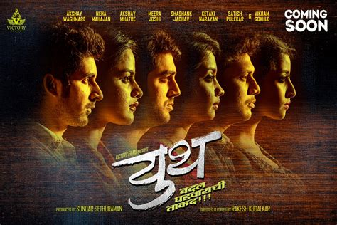 film youth youth marathi movie cast story trailer release date wiki