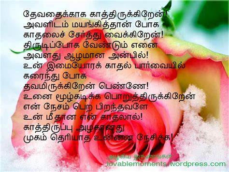 i love you in tamil love miss tamil kavithai holidays oo