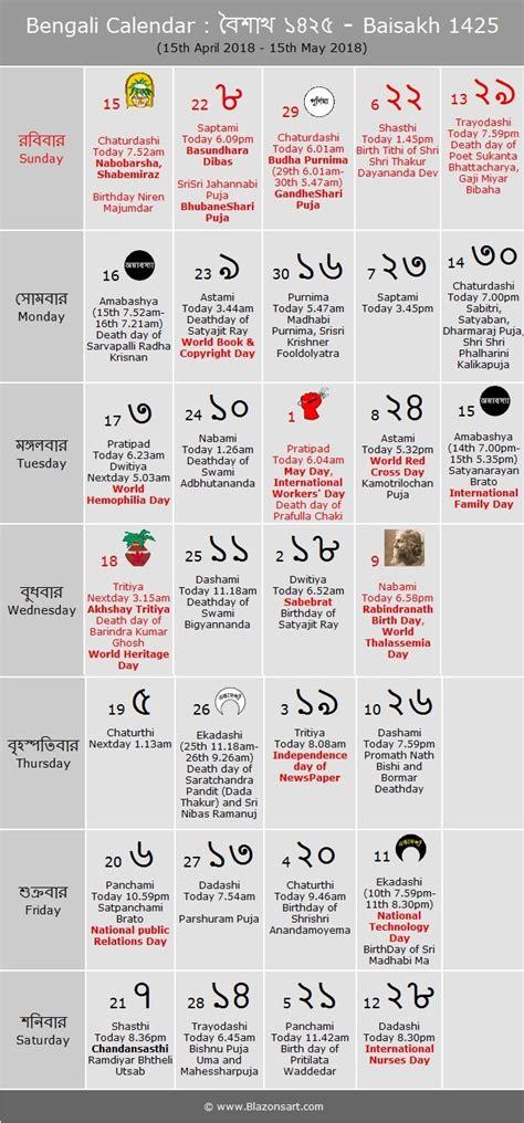 bengali calander pic  year  pic downlode template calendar design