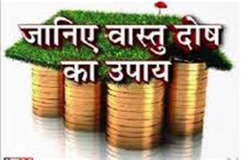 Vastu Shastra Kismat Ke Lliye Tips Vastu Ke Anusar Property Samadhan Aur Information Vastu
