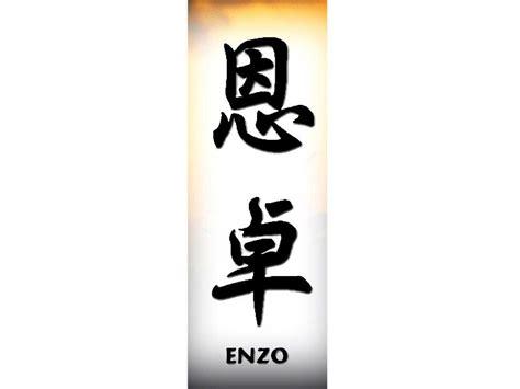 tattoo of name nishant name enzo 171 chinese names 171 classic tattoo design 171 tattoo