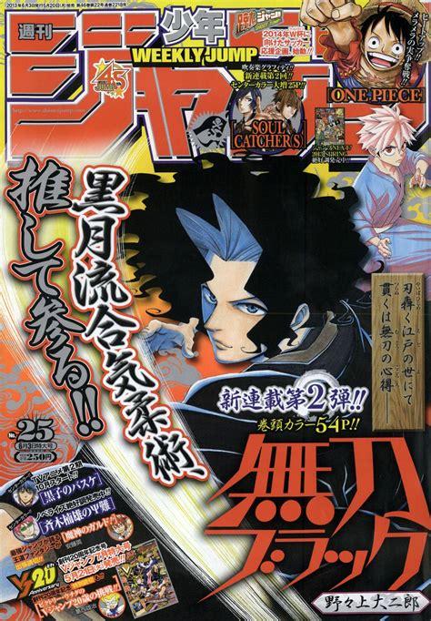 Shonen Jump Komik Haikyuu Vol 11 la mangada padre toc weekly shonen jump 25 de 2013 20
