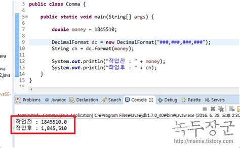 format currency javascript with comma 자바 java 화폐 단위 구분을 위한 콤마 찍는 방법