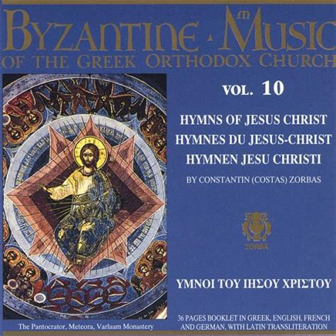 thrice holy the thrice holy hymn by byzantine music of the greek