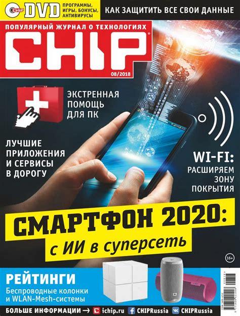 chip magazine chip magazine digital discountmags