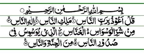 al quran arabic full 114 sura free download sbbitzs surah nas in arabic read surah an nas with image hd