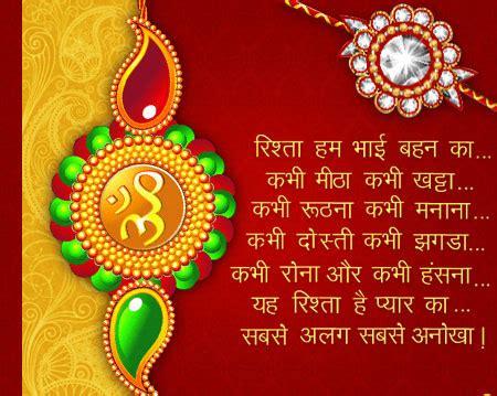 best raksha bandhan images wishes cards in hindi