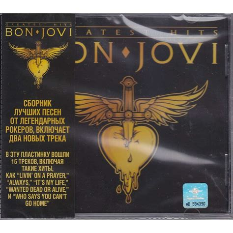 bon jovi hits list greatest hits obi rus by bon jovi cd with rarervnarodru