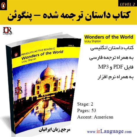 the wonders of language مرجع آموزش زبان ایرانیان