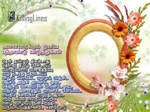 549 1 new year wishes tamil poems tamil killinglines com