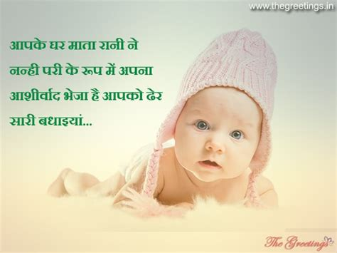 newborn baby quotes wishes  messages  hindi