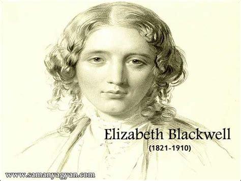 elizabeth biography in hindi अम र क क पहल मह ल ड क टर एल ज ब थ ब ल कव ल क ज वन पर चय