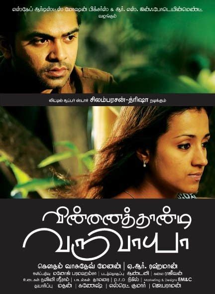 download high quality ar rahman mp3 songs vinnaithaandi varuvaaya mp3 songs download vinnaithaandi