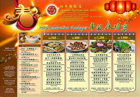 penang restaurant open on new year 槟城美食 2015 槟城农历新年套餐 penang new year package 食在好玩
