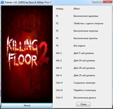 killing floor 2 трейнер trainer 12 1005 zeus 9 читы чит коды nocd nodvd трейнер