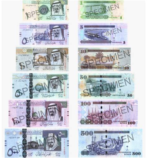 currency converter sar to usd saudi riyal american dollar exchange rate lira