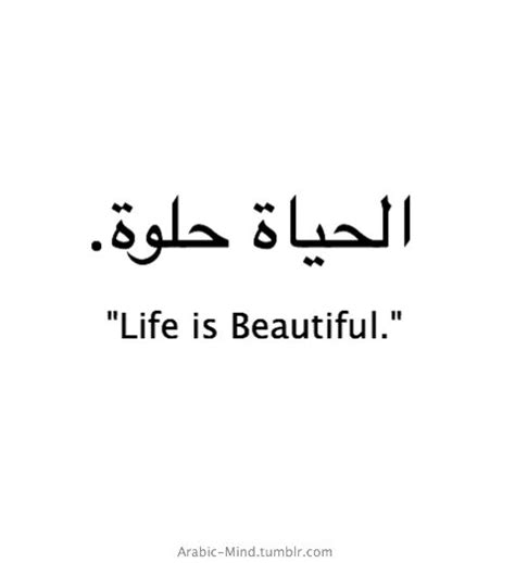 arabic tattoo quotes best 25 arabic tattoos ideas on arabic