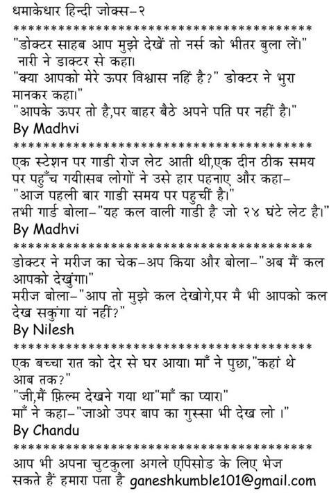 hindi jokes very funny jokes very funny jokes in hindi