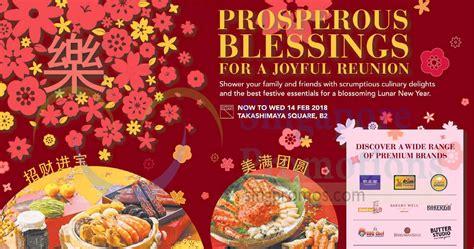 takashimaya new year promotion takashimaya new year fair premium brands pwp