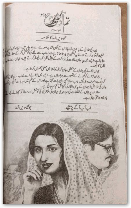 maryam books tum akhri jazeera ho by umme maryam episode 34 pdf urdu